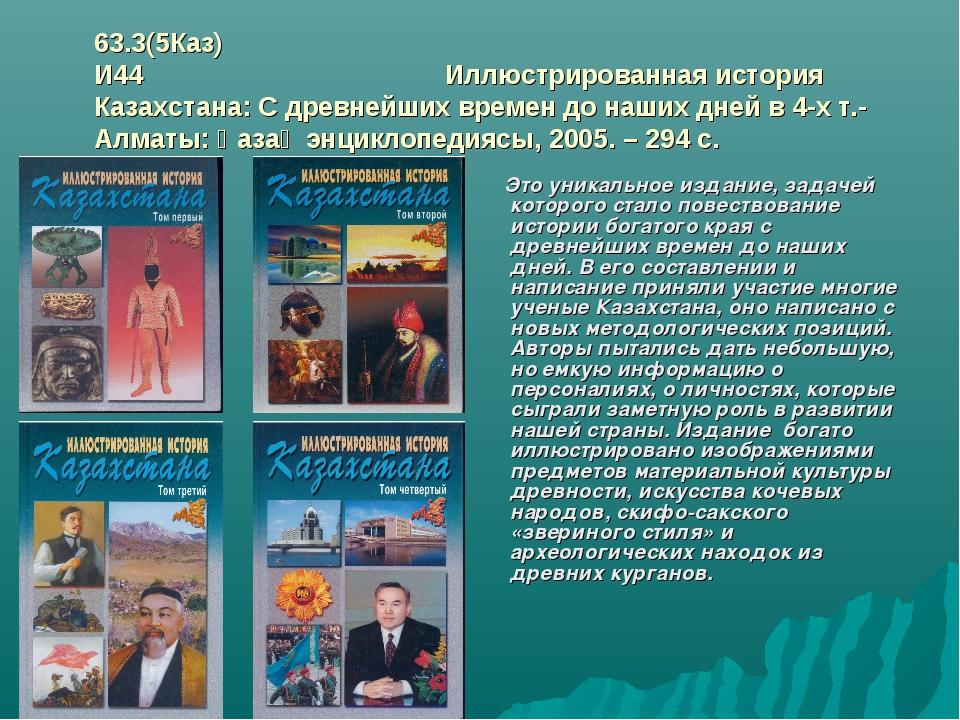 63.3(5Каз) И44 Иллюстрированная история Казахстана: С древнейших времен до на...