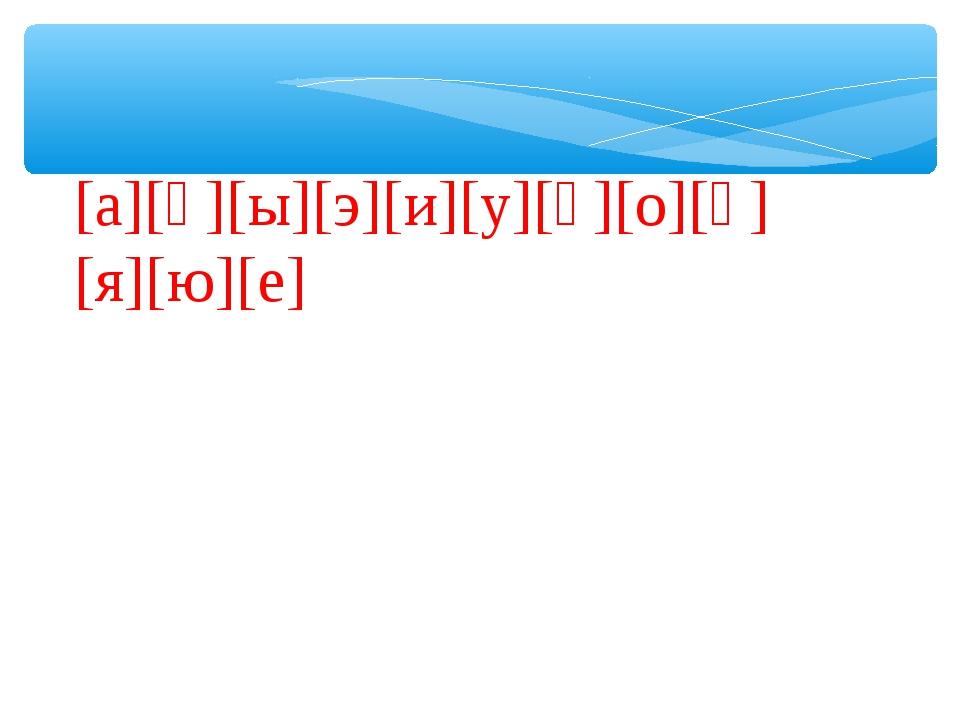 [а][ә][ы][э][и][у][ү][о][ө] [я][ю][е]