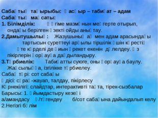 Сабақтың тақырыбы: Қасқыр – табиғат – адам Сабақтың мақсаты: Білімділік: Әңгі