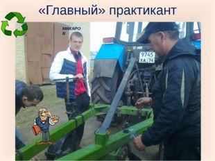 «Главный» практикант МАКАРОВ