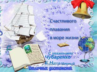 Чубаренко Е.Н. С уважением 2016 Мирный