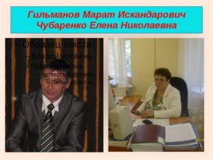 Гильманов Марат Искандарович Чубаренко Елена Николаевна