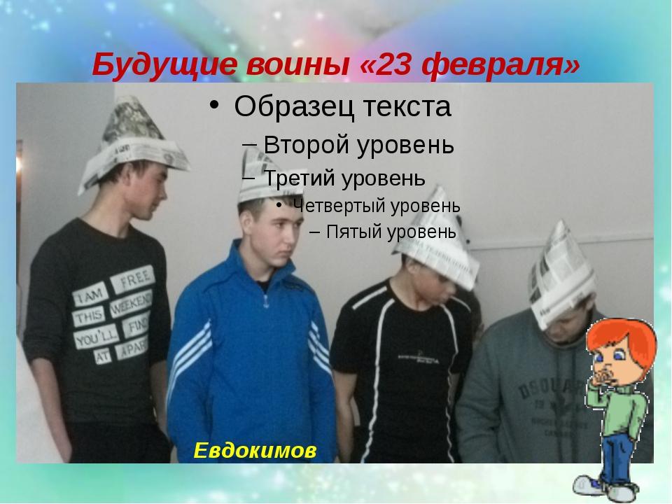 Будущие воины «23 февраля» Евдокимов