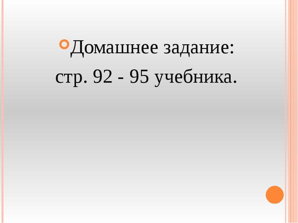 Домашнее задание: стр. 92 - 95 учебника.