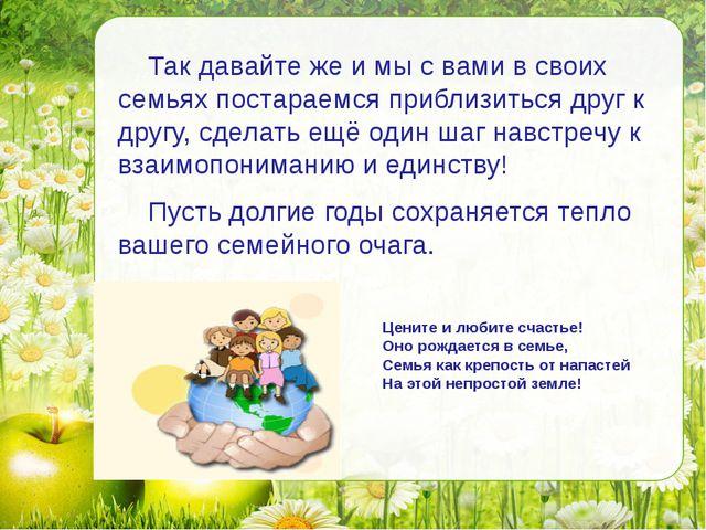 Цените и любите счастье! Оно рождается в семье, Семья как крепость от напасте...