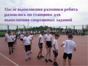 После выполнения разминки ребята разошлись по станциям для выполнения спортив