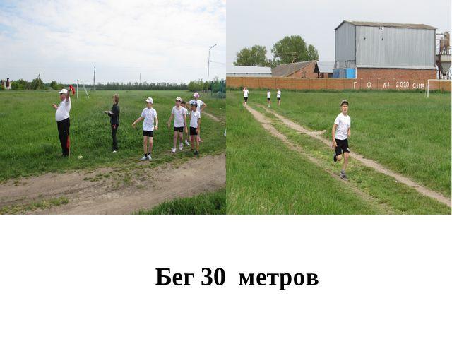 Бег 30 метров