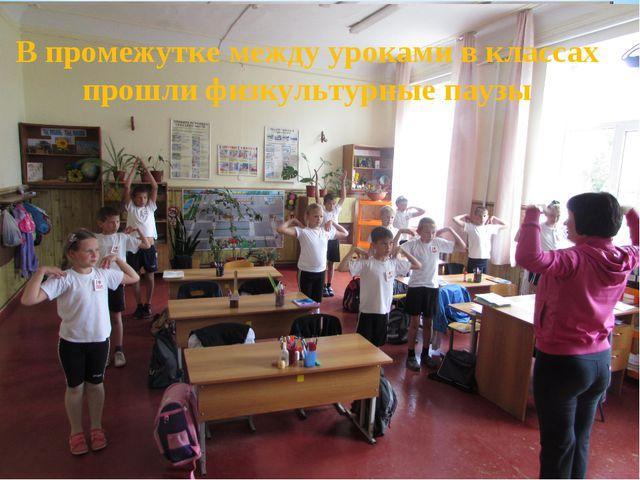 В промежутке между уроками в классах прошли физкультурные паузы В промежутке...
