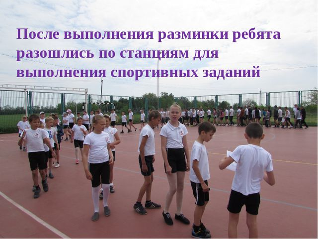 После выполнения разминки ребята разошлись по станциям для выполнения спортив...