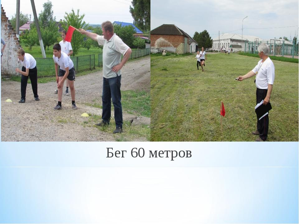 Бег 60 метров