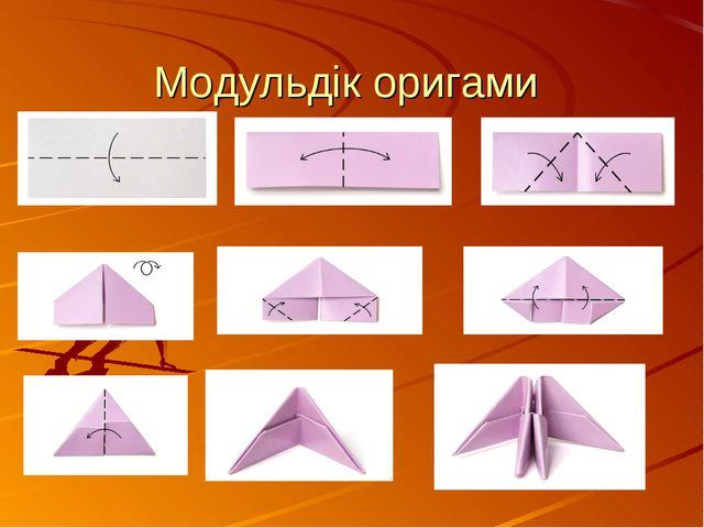 Модульдік оригами