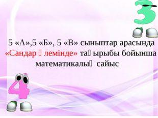 5 «А»,5 «Б», 5 «В» сыныптар арасында «Сандар әлемінде» тақырыбы бойынша мате