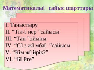 """Математикалық сайыс шарттары І. Таныстыру ІІ. """"Тіл-өнер """"сайысы ІІІ. """"Тап """"ой"""