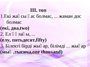 ІІІ. топ Екі жақсы қас болмас, ... жаман дос болмас (екі, два,two) 2. Ел құл