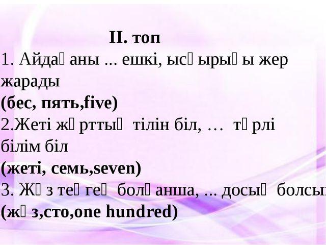 ІІ. топ 1. Айдағаны ... ешкі, ысқырығы жер жарады (бес, пять,five) 2.Жеті жұ...