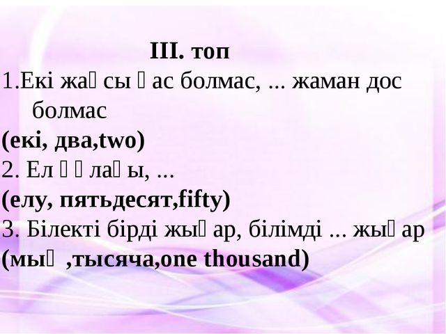 ІІІ. топ Екі жақсы қас болмас, ... жаман дос болмас (екі, два,two) 2. Ел құл...