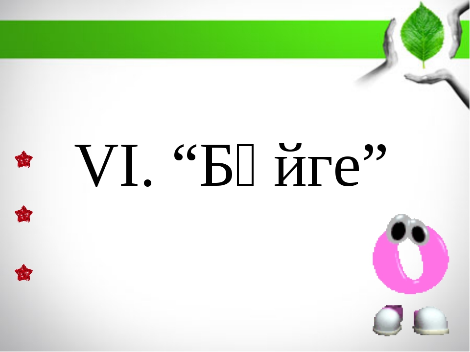 "VI. ""Бәйге"""