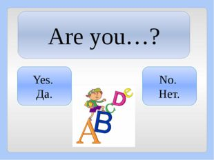 Are you…? Yes. Да. No. Нет.