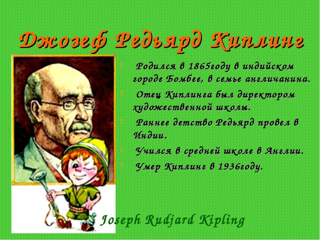 Джозеф Редьярд Киплинг Родился в 1865году в индийском городе Бомбее, в семье...
