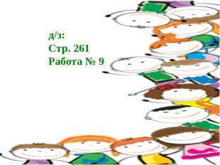 д/з: Стр. 261 Работа № 9