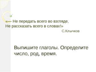 «— Не передать всего во взгляде, Не рассказать всего в словах!» С.Клычков Вып
