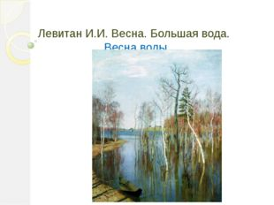 Левитан И.И. Весна. Большая вода. Весна воды.