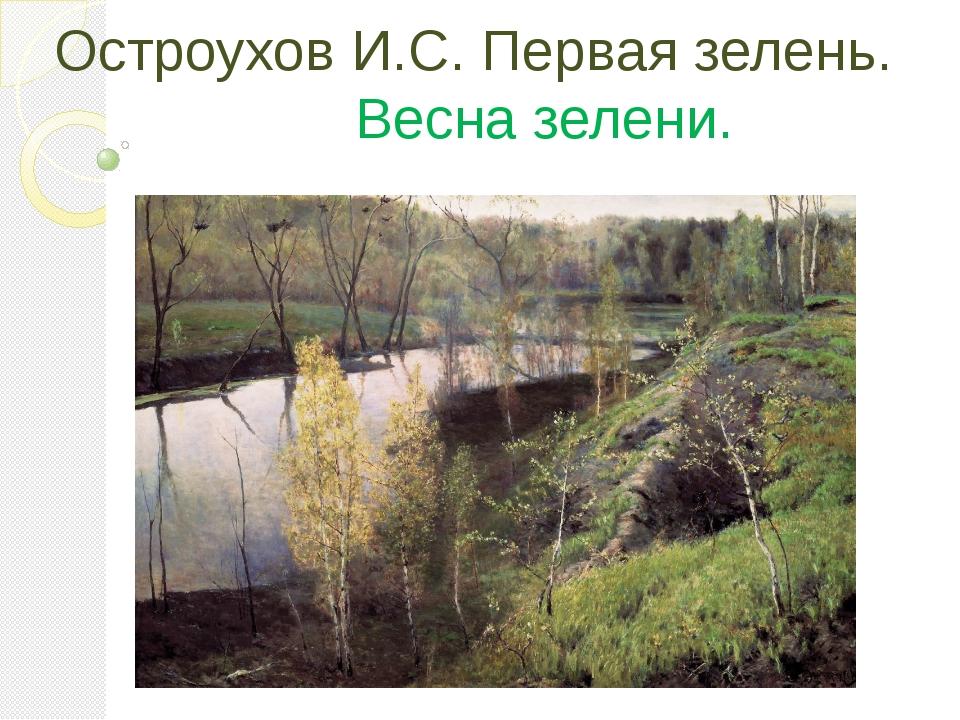 Остроухов И.С. Первая зелень. Весна зелени.