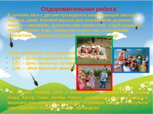 Оздоровительная работа В течении лета с детьми проводился закаливающий масса
