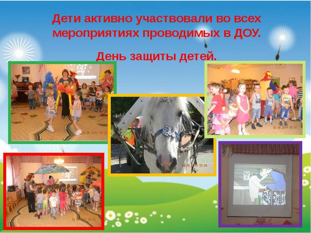 Дети активно участвовали во всех мероприятиях проводимых в ДОУ. День защиты д...