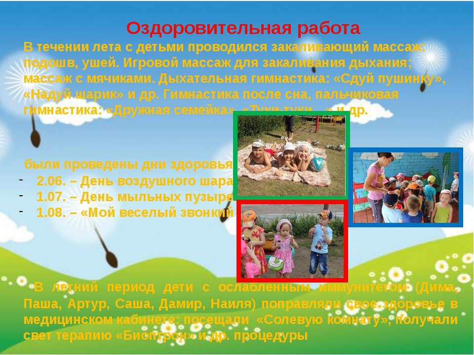 Оздоровительная работа В течении лета с детьми проводился закаливающий масса...