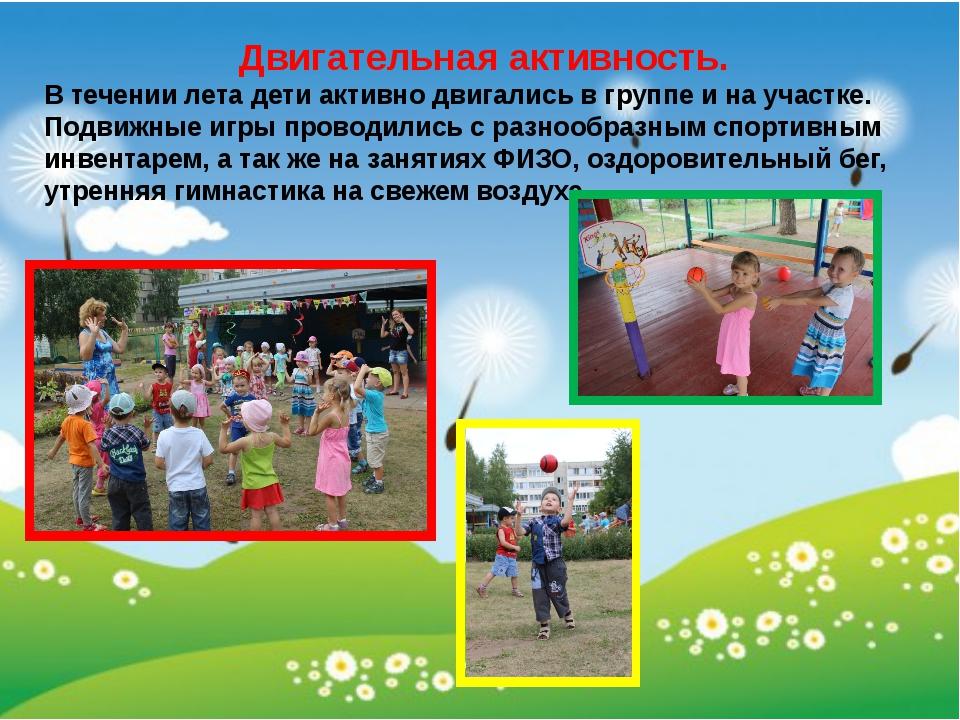 Двигательная активность. В течении лета дети активно двигались в группе и на...