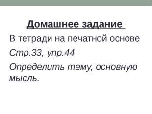 Домашнее задание В тетради на печатной основе Стр.33, упр.44 Определить тему,