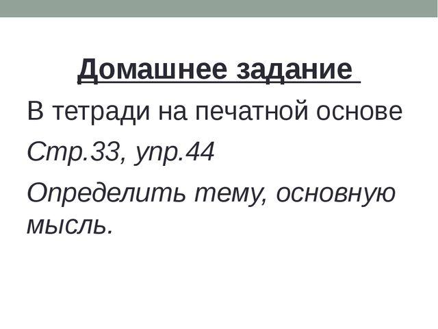 Домашнее задание В тетради на печатной основе Стр.33, упр.44 Определить тему,...