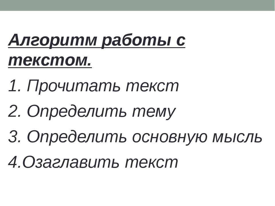Алгоритм работы с текстом. 1. Прочитать текст 2. Определить тему 3. Определит...