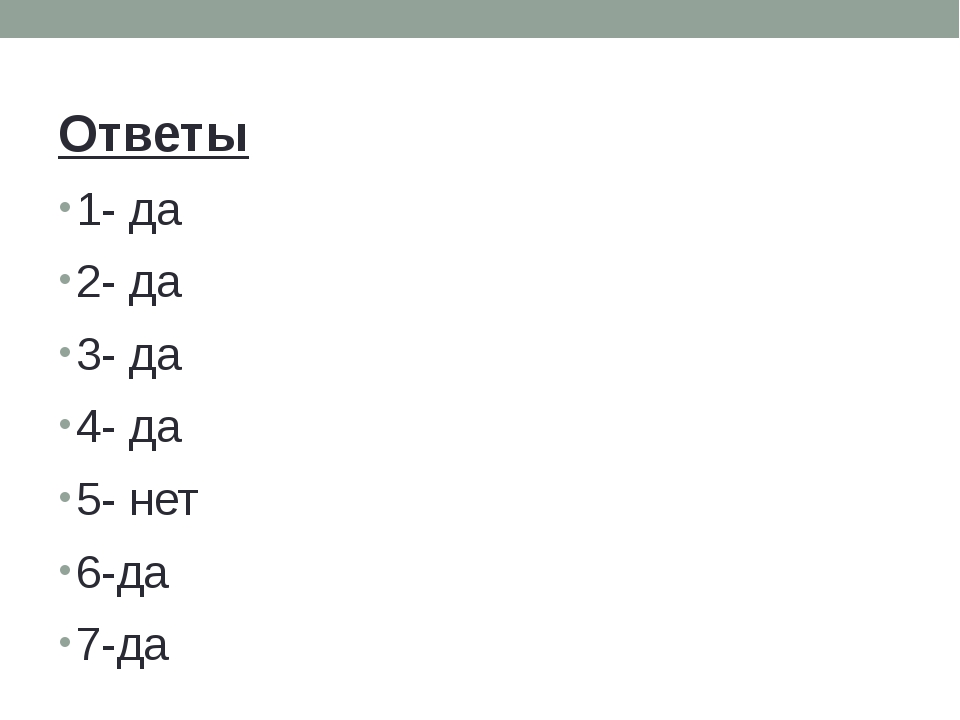 Ответы 1- да 2- да 3- да 4- да 5- нет 6-да 7-да