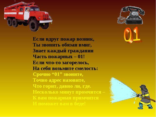 Если вдруг пожар возник, Ты звонить обязан вмиг, Знает каждый гражданин Часть...