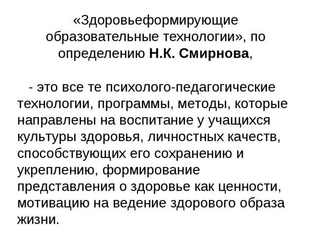 «Здоровьеформирующие образовательные технологии», по определению Н.К. Смирнов...