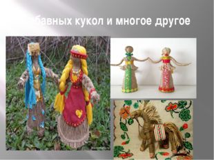 забавных кукол и многое другое