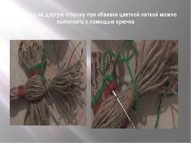 Переход на другую сторону при обвивке цветной ниткой можно выполнить с помощь...