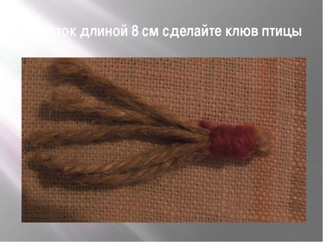Из ниток длиной 8 см сделайте клюв птицы