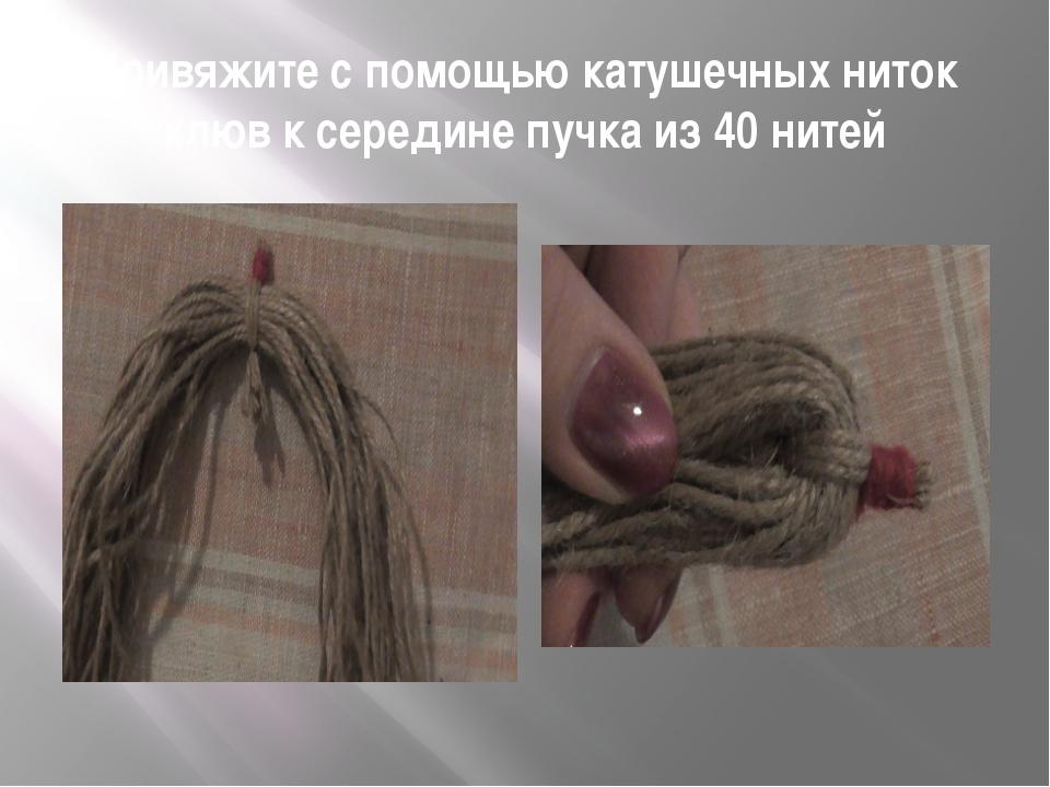 Привяжите с помощью катушечных ниток клюв к середине пучка из 40 нитей