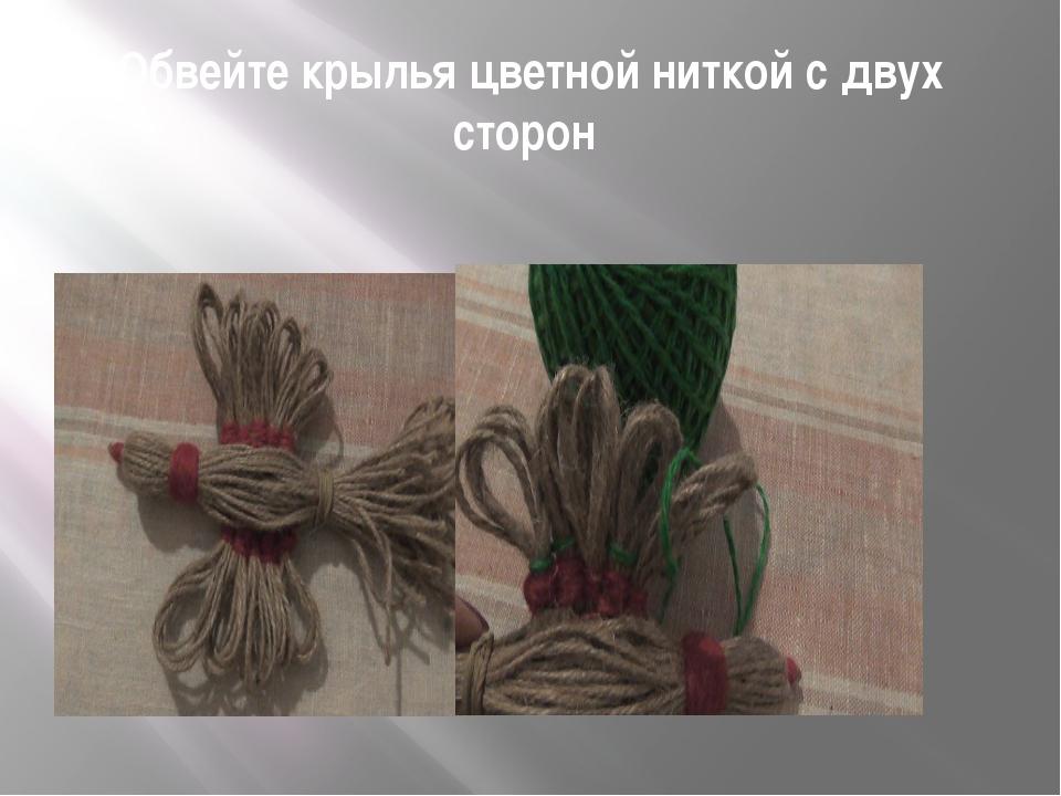 Обвейте крылья цветной ниткой с двух сторон