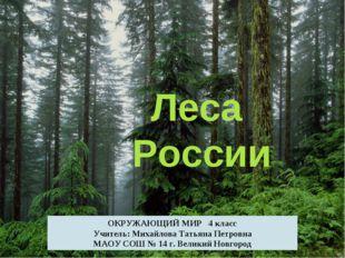 Здравствуй, лес, дремучий лес, Полный сказок и чудес! Ты о чём шумишь листвою