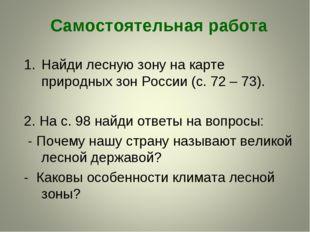 Самостоятельная работа Найди лесную зону на карте природных зон России (с. 72