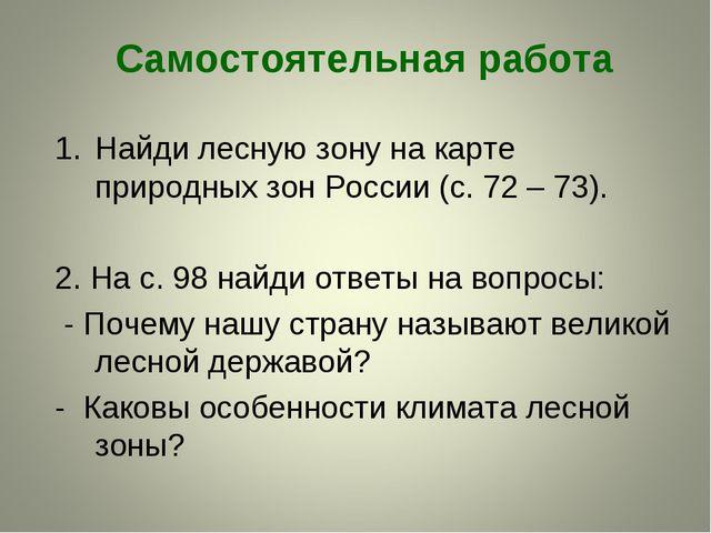 Самостоятельная работа Найди лесную зону на карте природных зон России (с. 72...