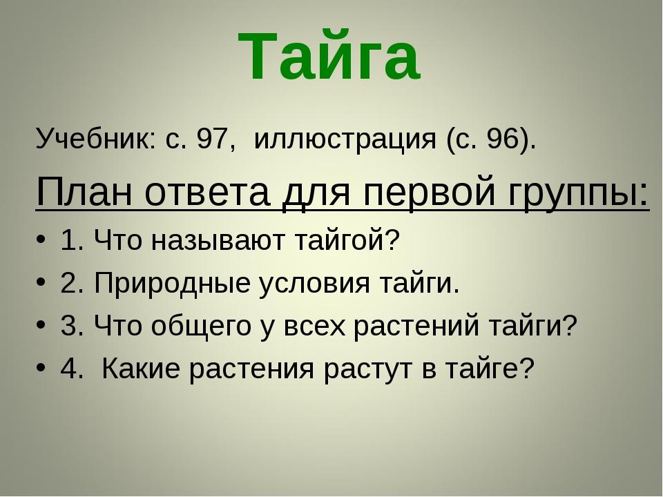 Тайга Учебник: с. 97, иллюстрация (с. 96). План ответа для первой группы: 1....
