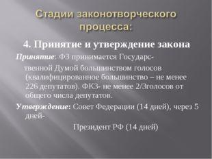 4. Принятие и утверждение закона Принятие: ФЗ принимается Государс- твенной Д