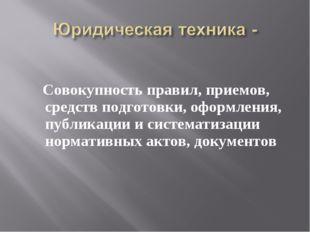 Совокупность правил, приемов, средств подготовки, оформления, публикации и с