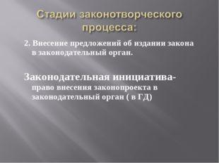 2. Внесение предложений об издании закона в законодательный орган. Законодат