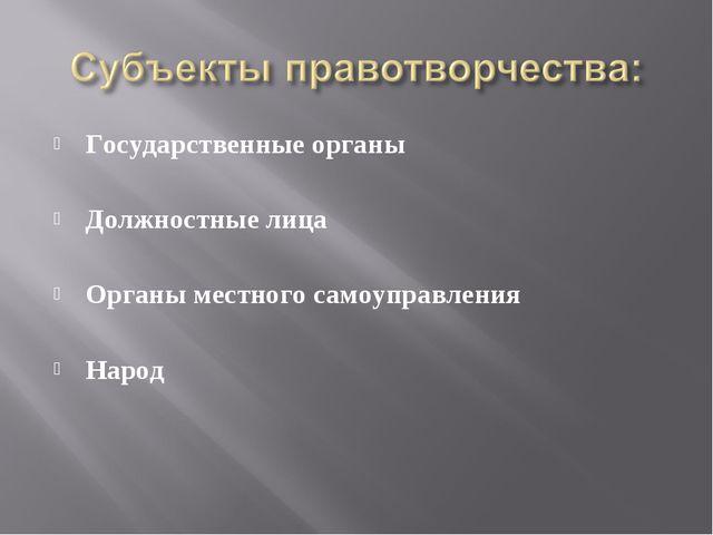Государственные органы Должностные лица Органы местного самоуправления Народ
